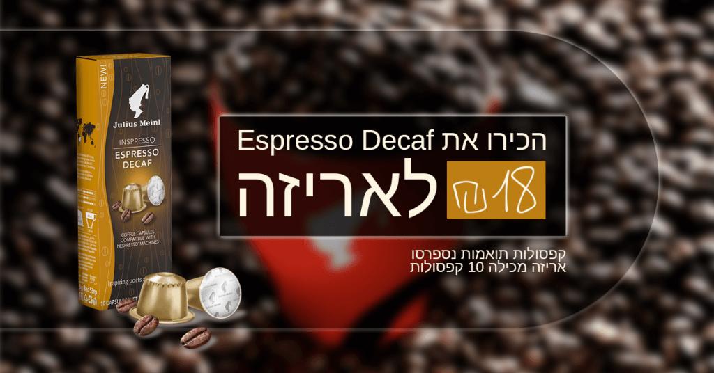 Espresso-Decaf_1-1024x536