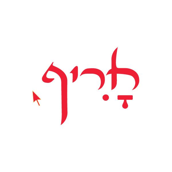 לוגו חריף - עיצוב לוגו ומיתוג לעסק