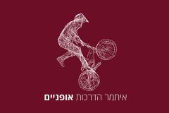 לוגו שעיצבנו עבור אתר להדרכת אופניים
