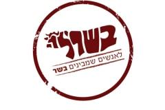 לוגו לבשרל'ה