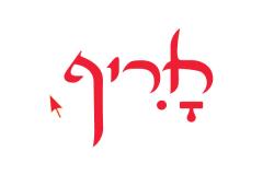 הלוגו של חריף - מיתוג באינטרנט