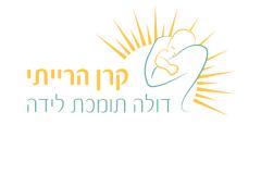עיצוב הלוגו של קרן-הרייתי  דולה המסייעת לנשים בהריון