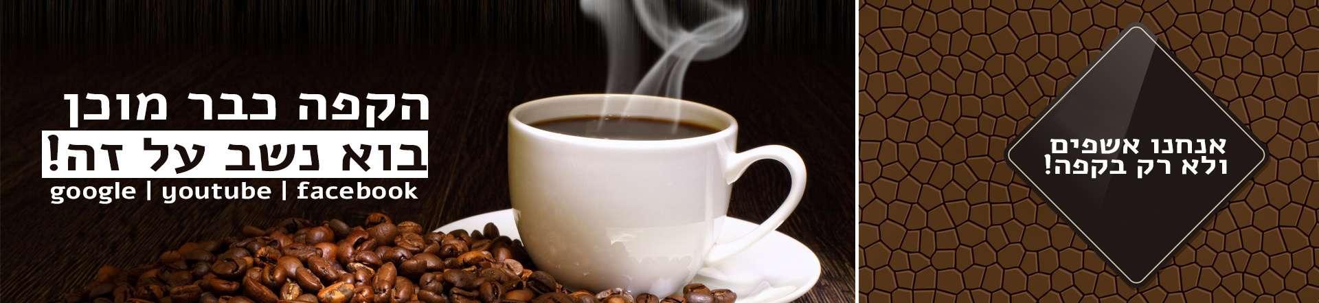 הקפה כבר מוכן, בואו נשב על זה