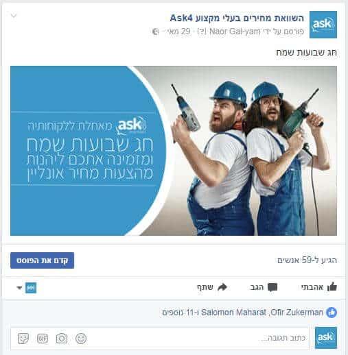 ניהול דף פייסבוק אסק4