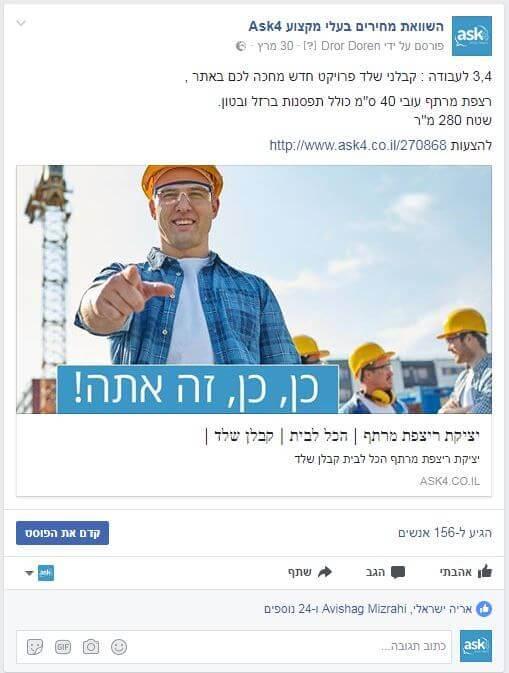 אסק פור פייסבוק
