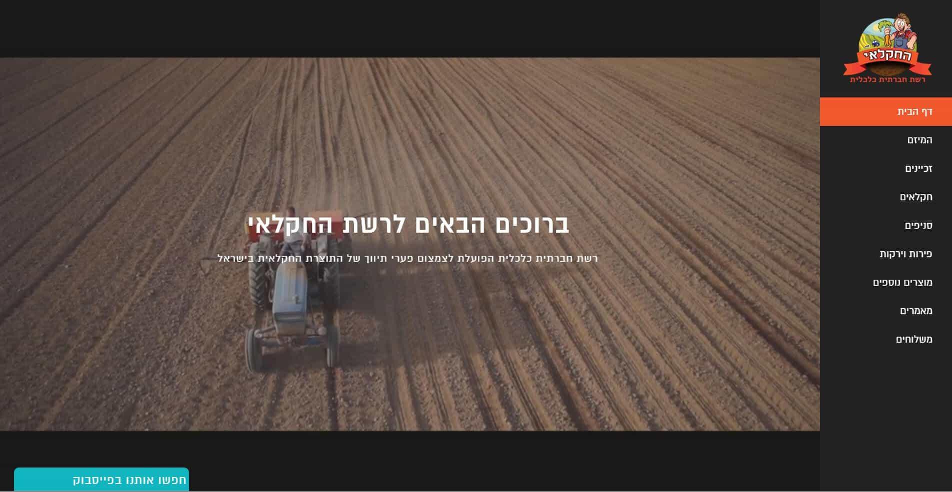 אתר קטלוג החקלאי