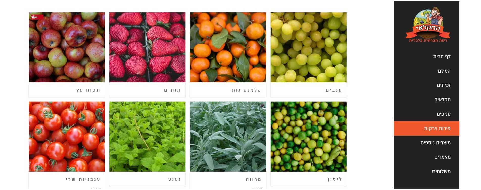 חנות רכישה online רשת החקלאי