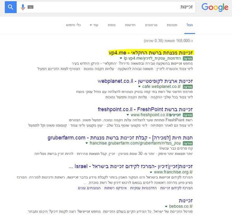 מעולה קידום אתרים בגוגל ישראל | הקלק כאן, זה לא יעלה לך כסף! EQ-59
