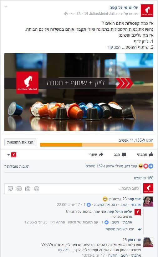 פוסט לפייסבוק יוליוס מיינל