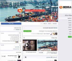 דפ עסקי בפייסבוק מכולה