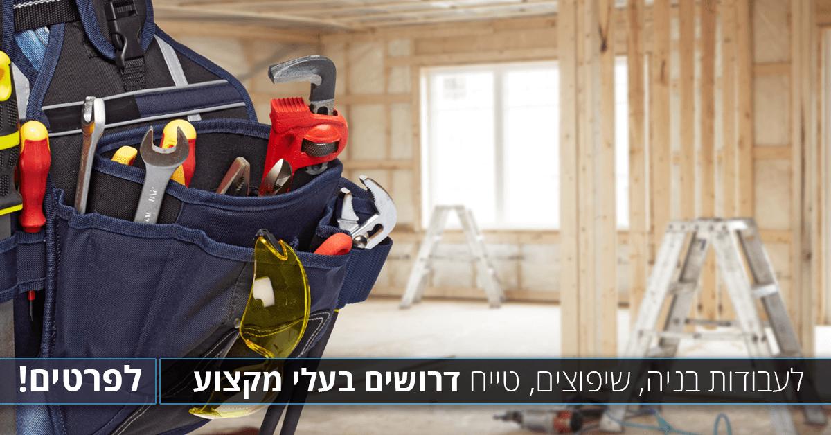 לעבודות בניה ישפוצים טייח דרושים בעלי מקצוע