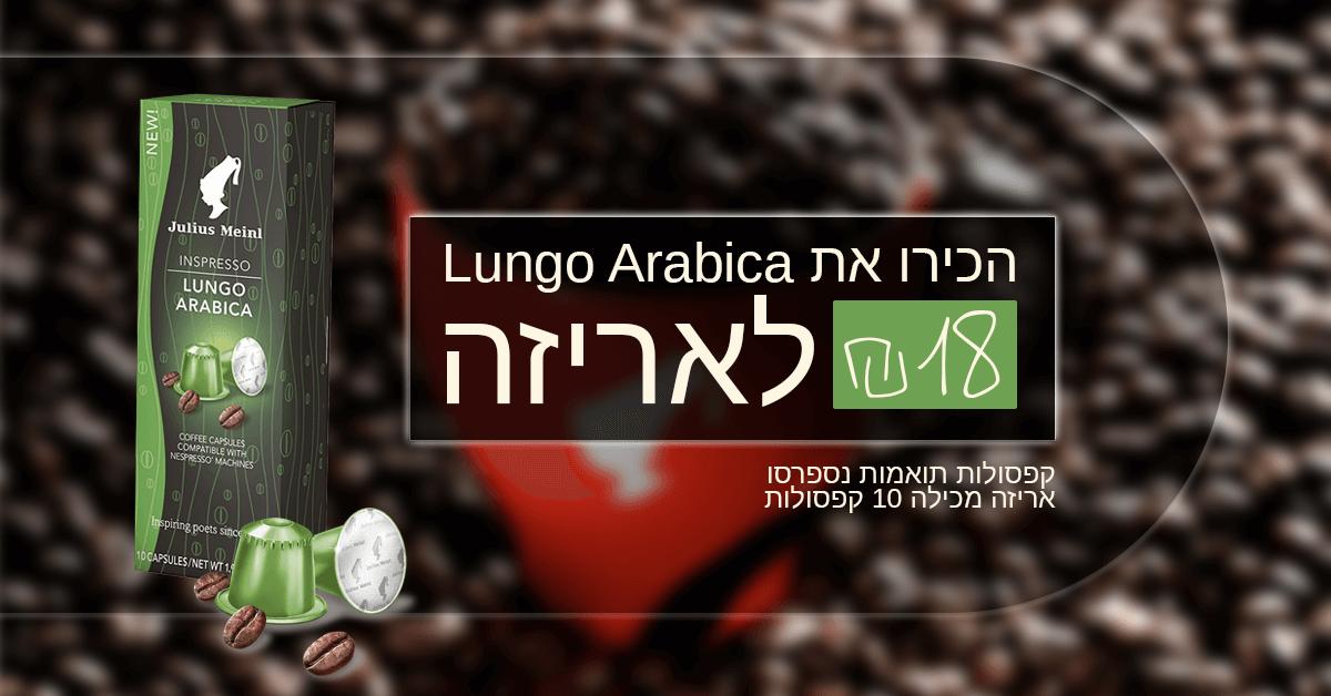 Lungo Arabica_1