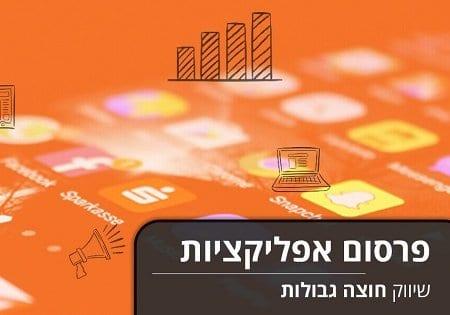 פרסום אפליקציות