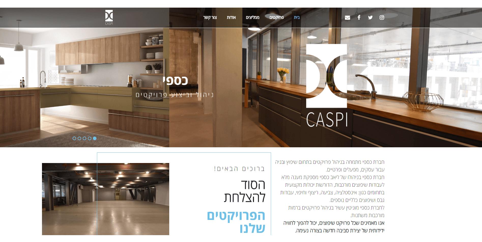 עיצוב אתר לחברת כספי גרופ