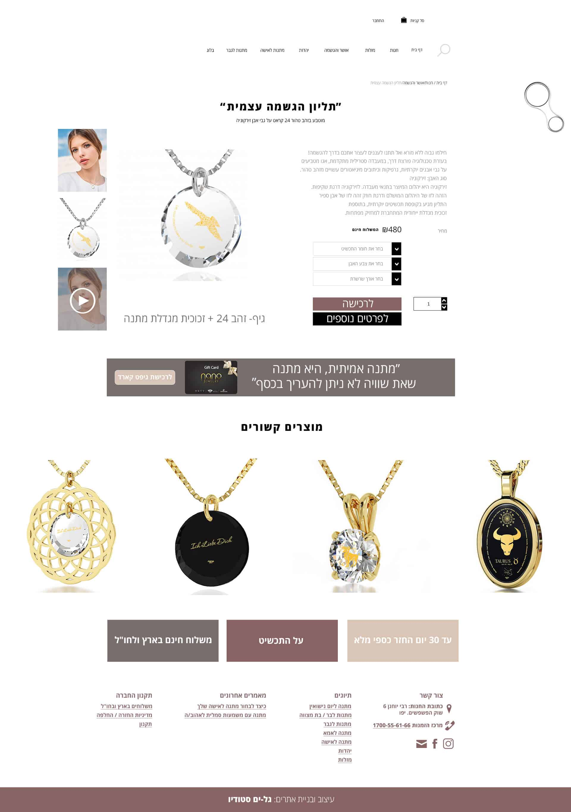 עמוד מוצר חנות תכשיטים