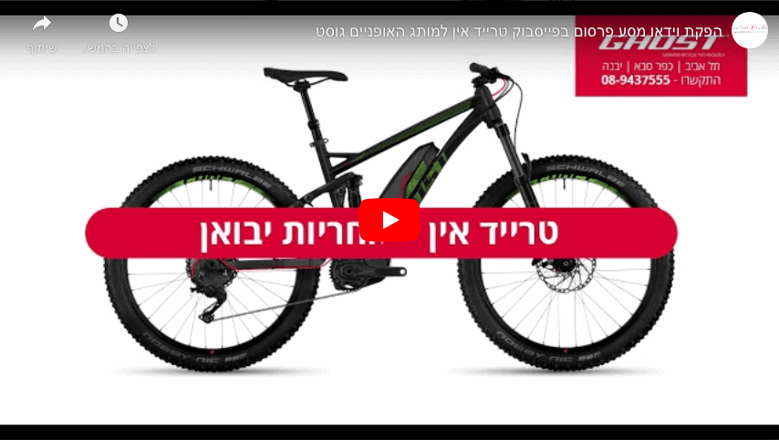 סרטון באנר עבור יבואן אופני גוסט טרייד אין