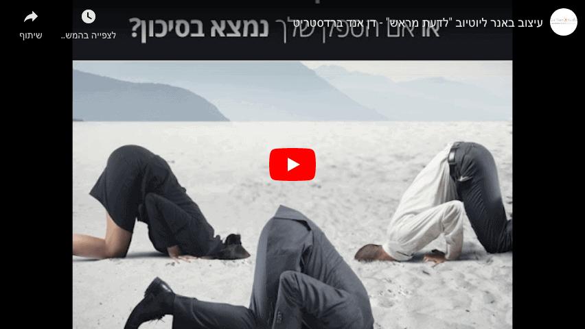 סרטון באנר לחברת ניכיון צ'קים