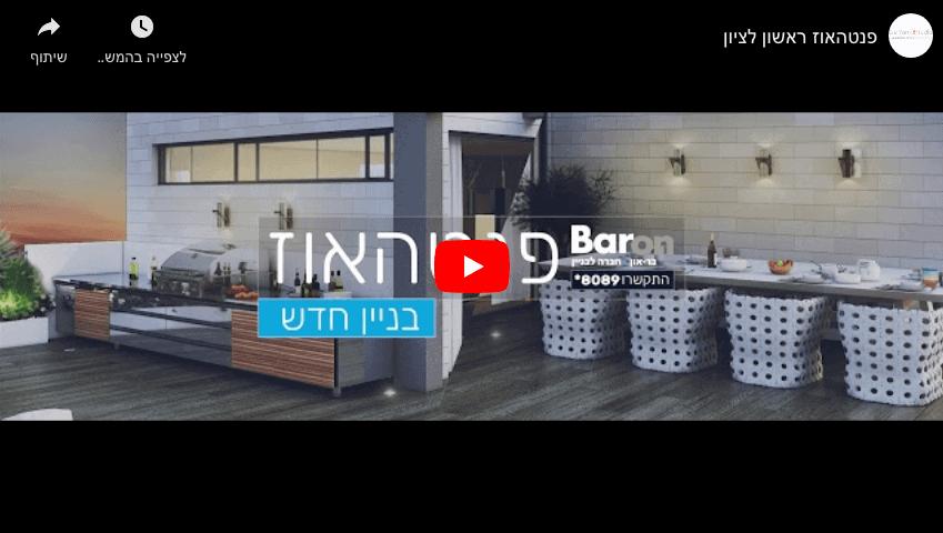 סרטון פרסום לחברת בניה